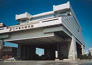 菊竹清訓《江戸東京博物館》