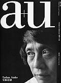 A+U Chinese Edition: Tadao Ando