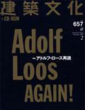 建築文化2002年2月号 特集 アドルフ・ロース再読