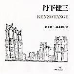 丹下健三+藤森照信著『丹下健三----Kenzo Tange』