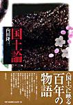 内田隆三著『国土論』
