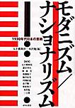 五十殿利治+水沢勉著『モダニズム/ナショナリズム----1930年代日本の芸術』