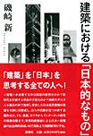 磯崎新著『建築における「日本的なもの」』歴史の迷路・迷路の歴史