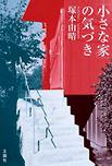 塚本由晴『「小さな家」の気づき』