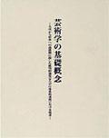 アウグスト・シュマルゾー『芸術学の基礎概念』