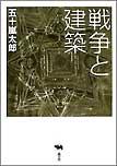 五十嵐太郎『戦争と建築』