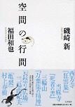 磯崎新×福田和也『空間の行間 』