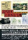 『近代日本の郊外住宅地』