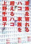 上野千鶴子『家族を容れるハコ 家族を超えるハコ』