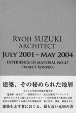 『July2001〜May2004  EXPERIENCE IN MATERIAL  NO.47 Project Konpira』