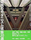 『関西のモダニズム建築20選』