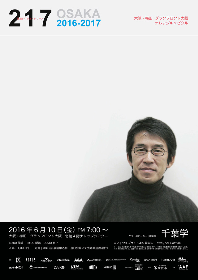 建築レクチュアシリーズ 217 ゲストスピーカー:千葉学(大阪・6/10)