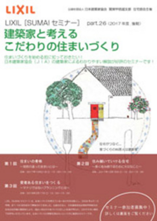 SUMAIセミナーPART26 第3回「愛着ある住まいをつくる~マドリではないプランニングとは~」(新宿区・2/17)