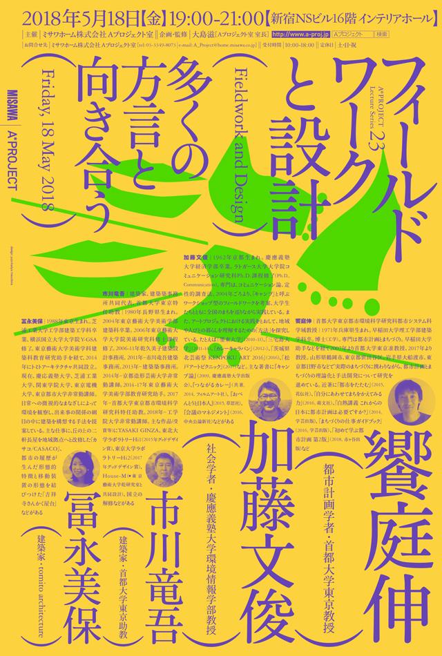シンポジウム「フィ-ルドワークと設計 多くの方言と向き合う」(新宿区・5/18)
