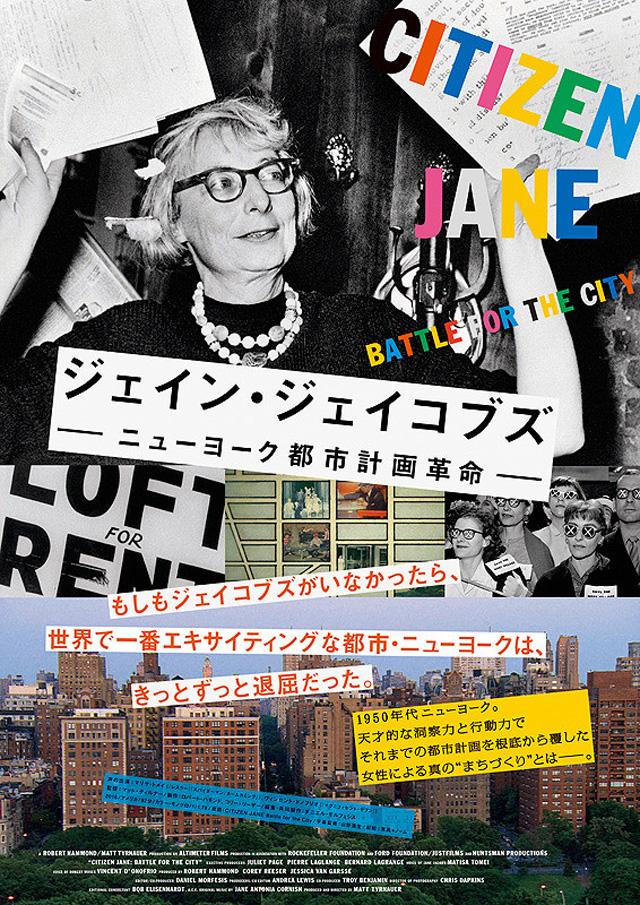 映画『ジェイン・ジェイコブズ──ニューヨーク都市計画革命』(全国・4/28-)