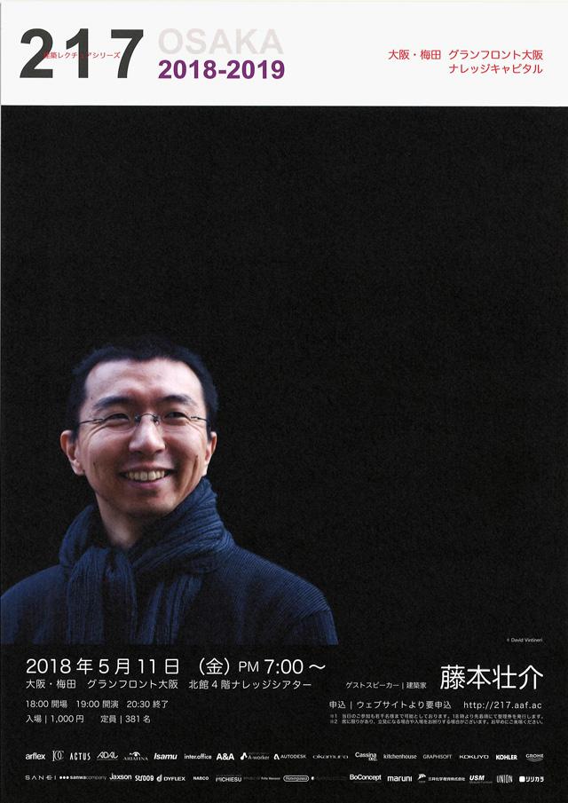 建築レクチュアシリーズ217 藤本壮介(大阪・5/1)