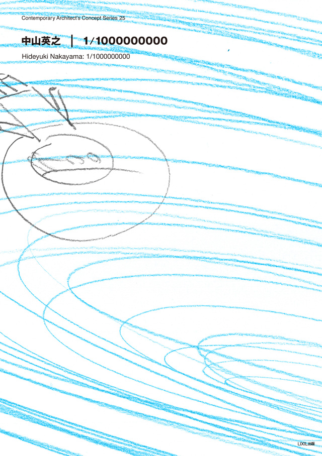 刊行記念イベント「建築家と小説家の再会」中山英之×柴崎友香×長島明夫(渋谷区・6/9)