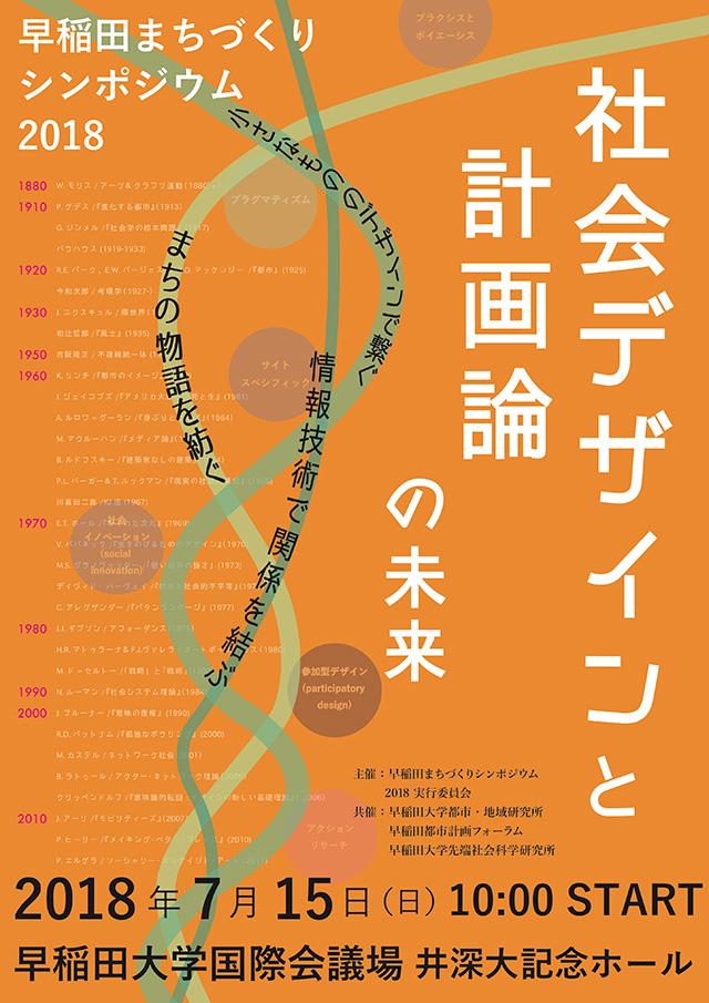 早稲田まちづくりシンポジウム2018「社会デザインと計画論の未来」(新宿区・7/15)