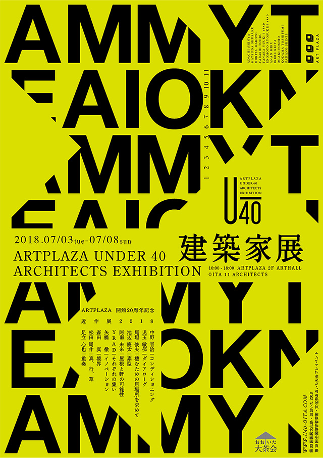 ARTPLAZA U_40 建築家展 2018(大分県・7/3-8)