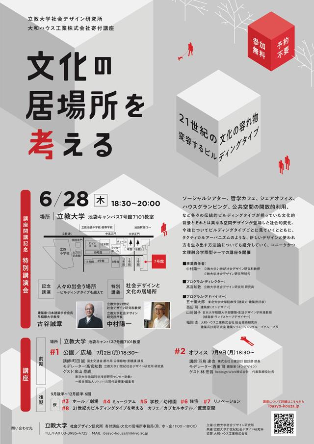 大和ハウス工業株式会社寄付講座開講「文化の居場所を考える」(豊島区・6/28)