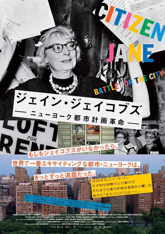 映画『ジェイン・ジェイコブズ ―ニューヨーク都市計画革命―』上映会+mosakiトークイベント(長崎県・7/8)