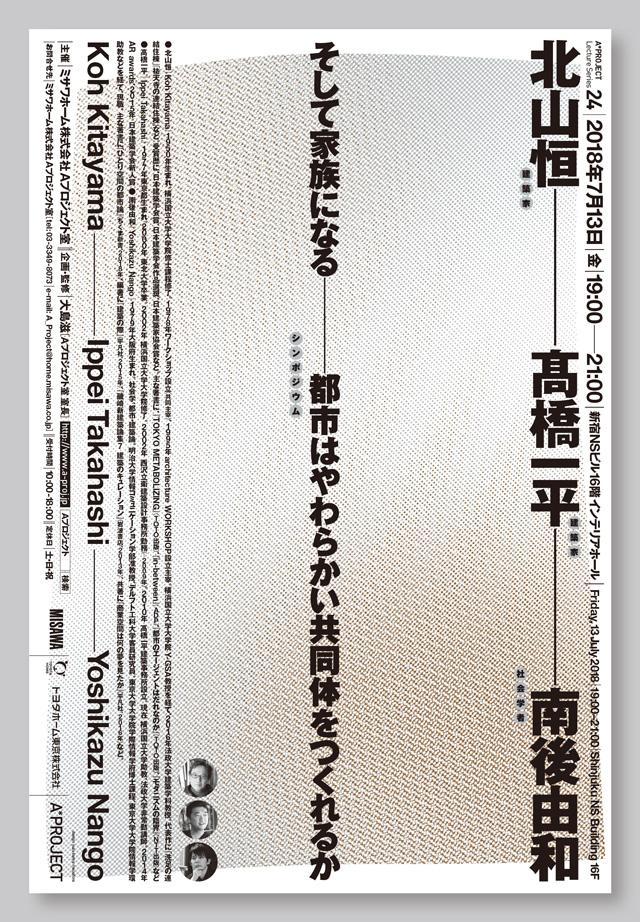 ミサワホームAプロジェクト シンポジウム「そして、家族になる。」(7/13・新宿区)