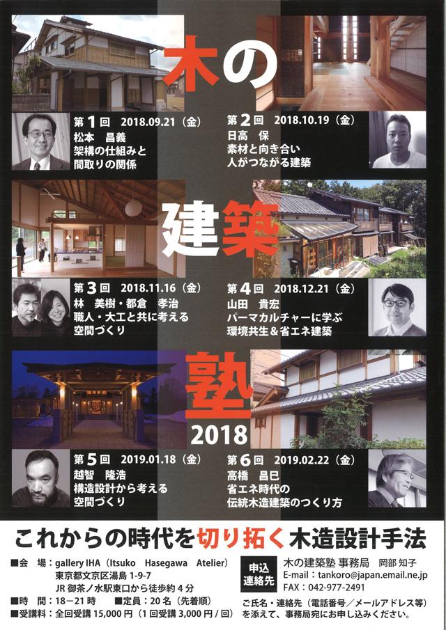 これからの時代を切り拓く木造設計手法(文京区・9/21-)