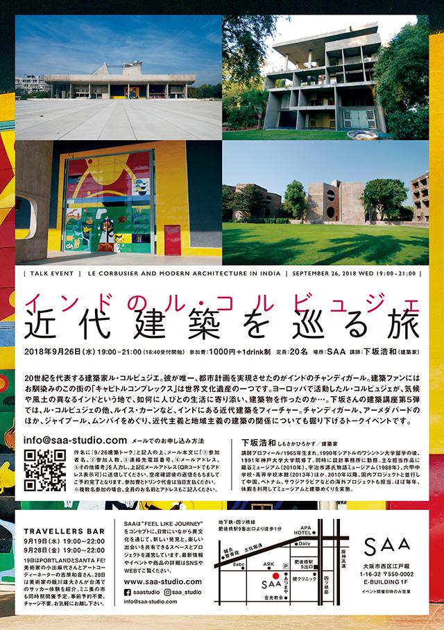 インドのル・コルビュジェ 近代建築を巡る旅(大阪府・9/26)