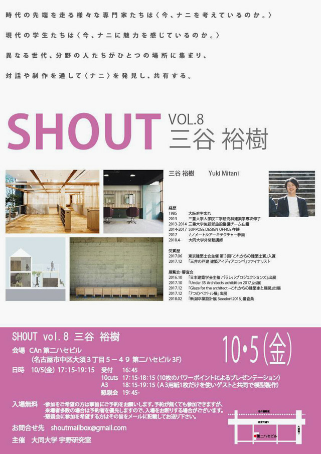 SHOUT VOL.8 ゲスト:ナノメートルアーキテクチャー三谷裕樹(愛知県・10/5)