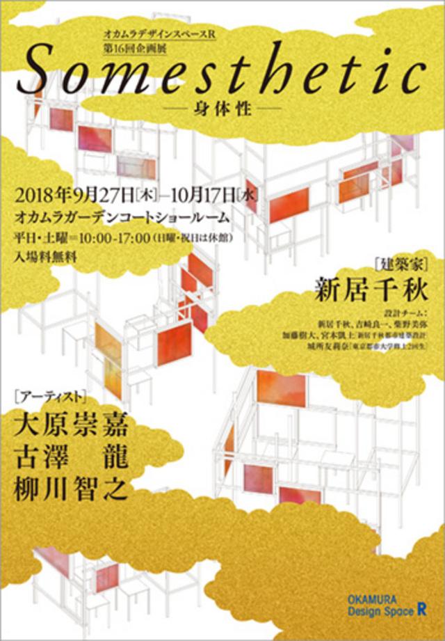 オカムラデザインスペースR第16回企画展「Somesthetic-身体性-」(千代田区・9/27-10/17)