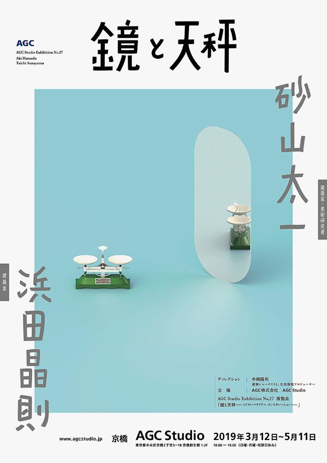 鏡と天秤─ミクスト・マテリアル・インスタレーション─(中央区・3/12-5/11)