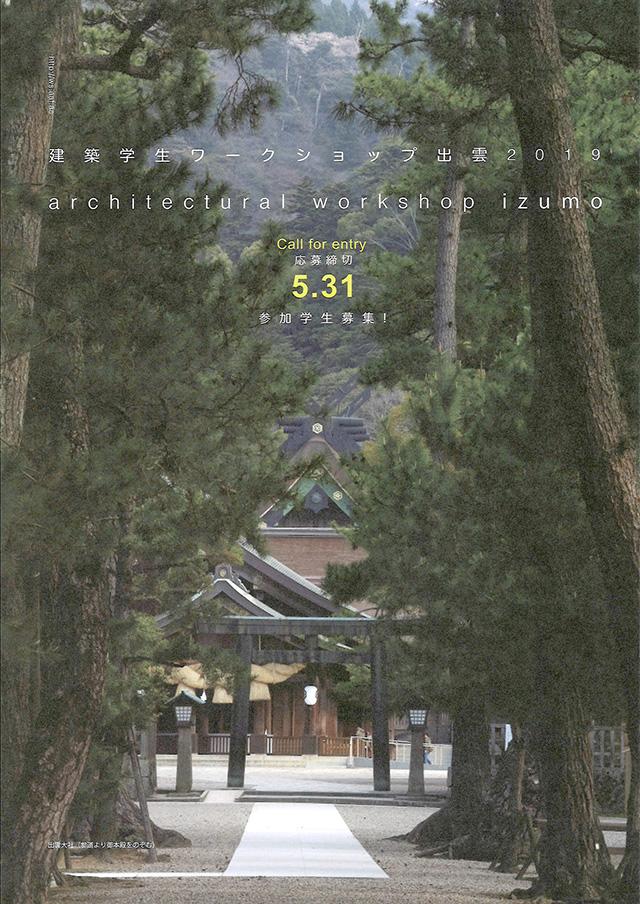 建築学生ワークショップ出雲2019開催説明会、講演会(東京・5/9、京都・5/16)