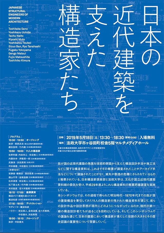 シンポジウム「日本の近代建築を支えた構造家たち」(新宿区・5/18)
