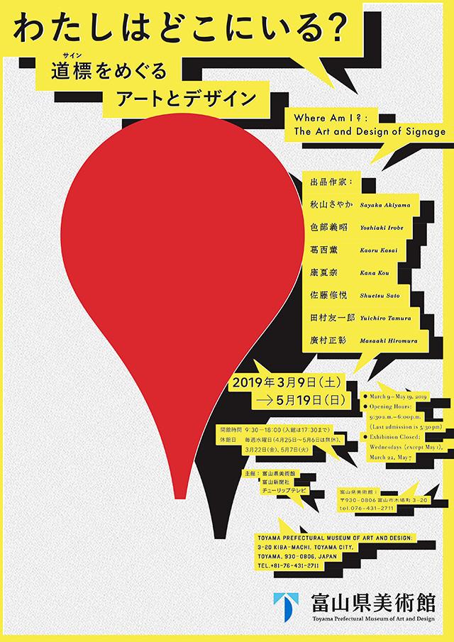 「わたしはどこにいる? 道標(サイン)をめぐるアートとデザイン」(富山県・3/9-5/19)