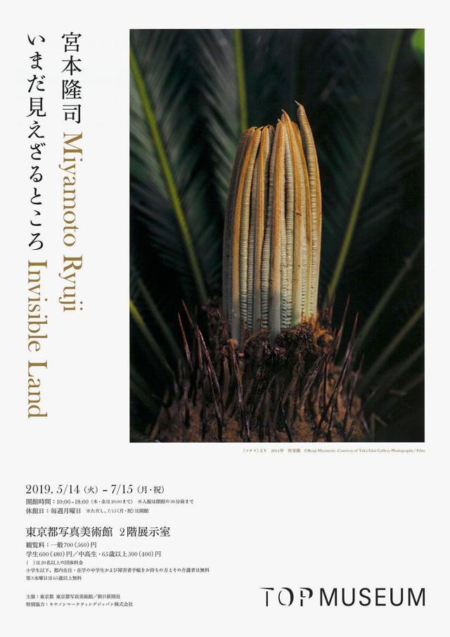 「宮本隆司 いまだ見えざるところ」(目黒区・5/14-7/15)