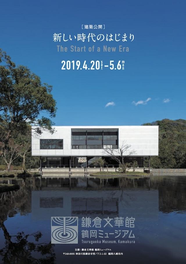 「新しい時代のはじまり」展(神奈川県・4/20-5/6)