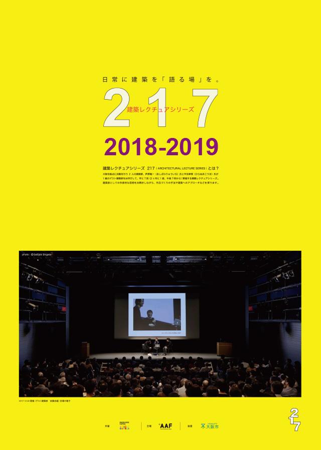 建築レクチュアシリーズ217 長谷川豪、田根剛(大阪・6/14, 7/19)