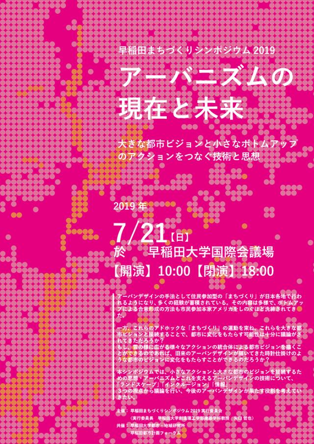早稲田まちづくりシンポジウム 2019 アーバニズムの現在と未来(新宿区・7/21)