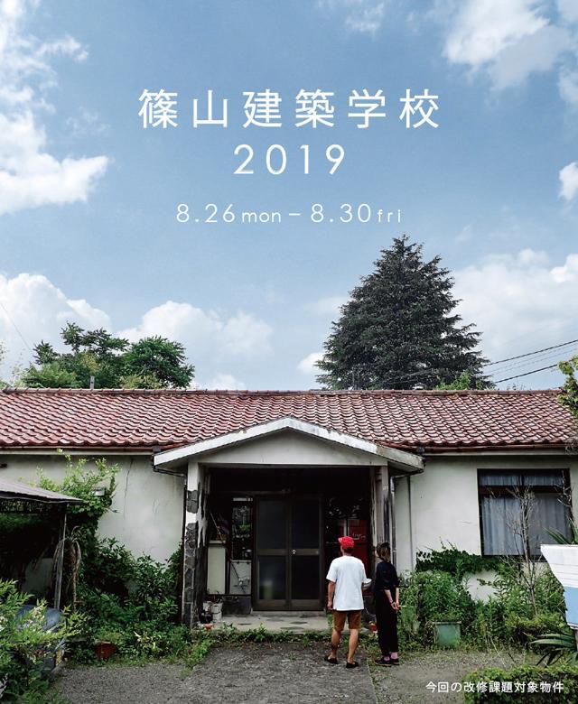 篠山建築学校2019(募集・-7/27)