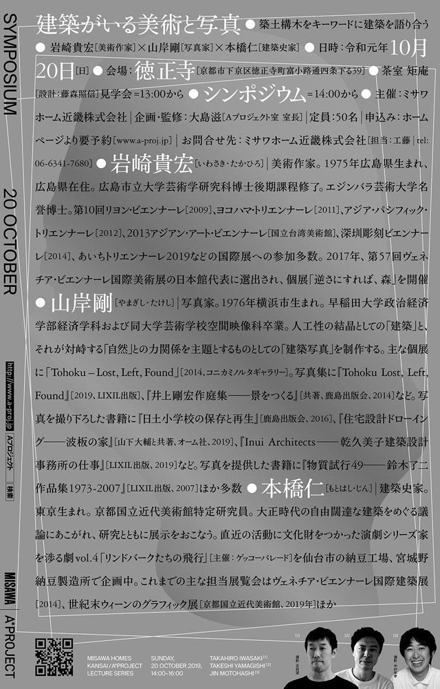 シンポジウム「建築がいる美術と写真 ー築土構木ー」(京都・10/20)