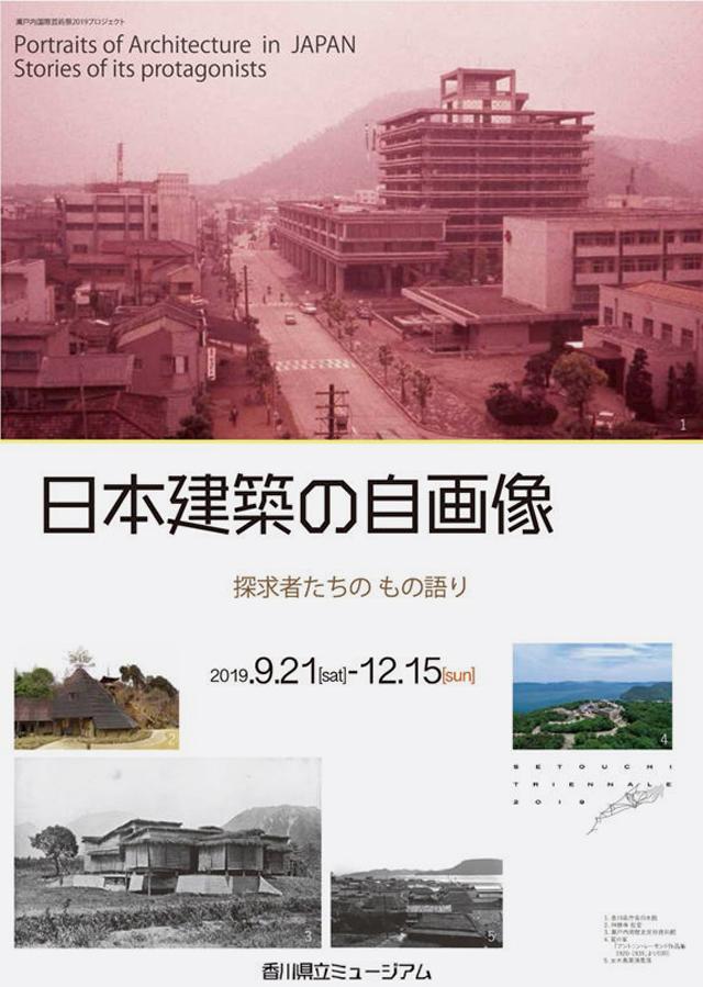 展覧会「日本建築の自画像 探求者たちの もの語り」(香川県・9/21-12/15)