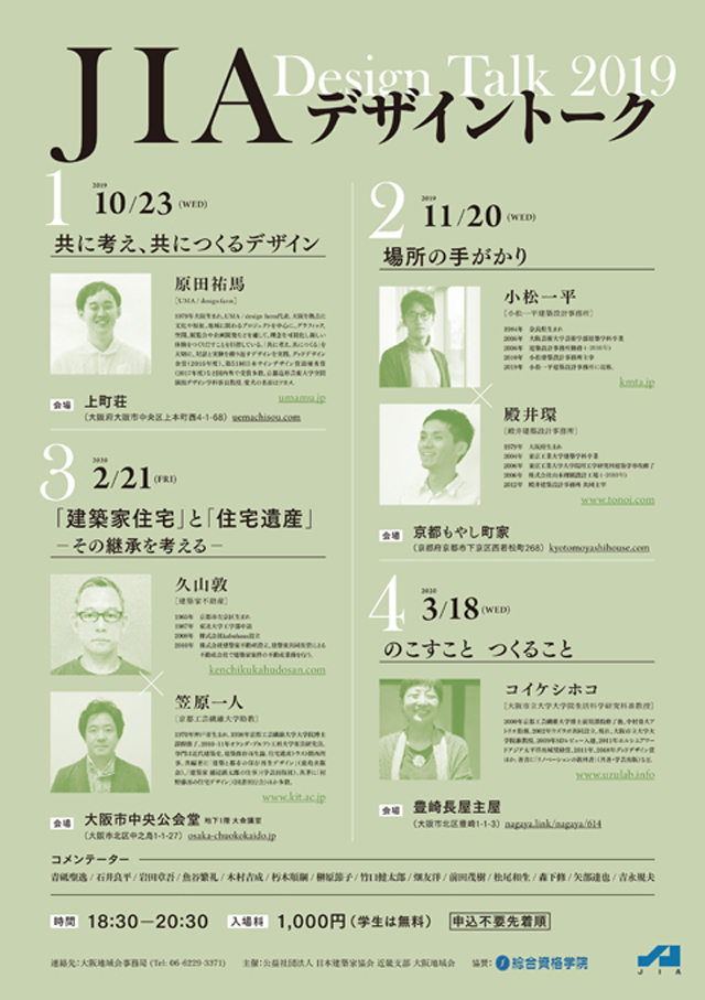 JIAデザイントーク2019 第1回「共に考え、共につくるデザイン」原田祐馬(大阪・10/23)