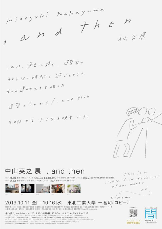 中山英之 , and then 仙台展(仙台・10/11-10-16)