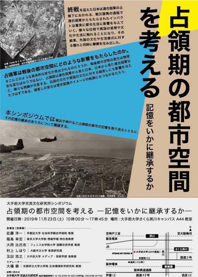 シンポジウム「占領期の都市空間を考える──記憶をいかに継承するか」(兵庫・11/23)