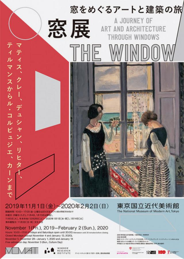 「窓展:窓をめぐるアートと建築の旅」(千代田区・-2/2)