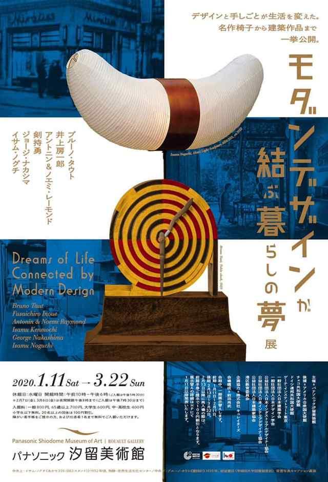 展覧会 「モダンデザインが結ぶ暮らしの夢」(港区・1/11-3/22)