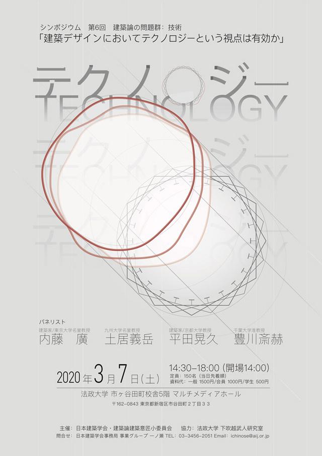 シンポジウム「建築デザインにおいてテクノロジーという視点は有効か」3/7・新宿区