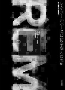 レム・コールハースの画像 p1_32