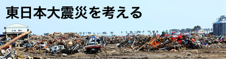 Think about the Great East Japan Earthquake