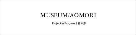Project in Progress 青木淳